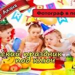 Детский день рождения под ключ