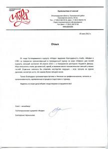 """Отзыв о Клубе """"Мафия СПб"""" от Игоры"""