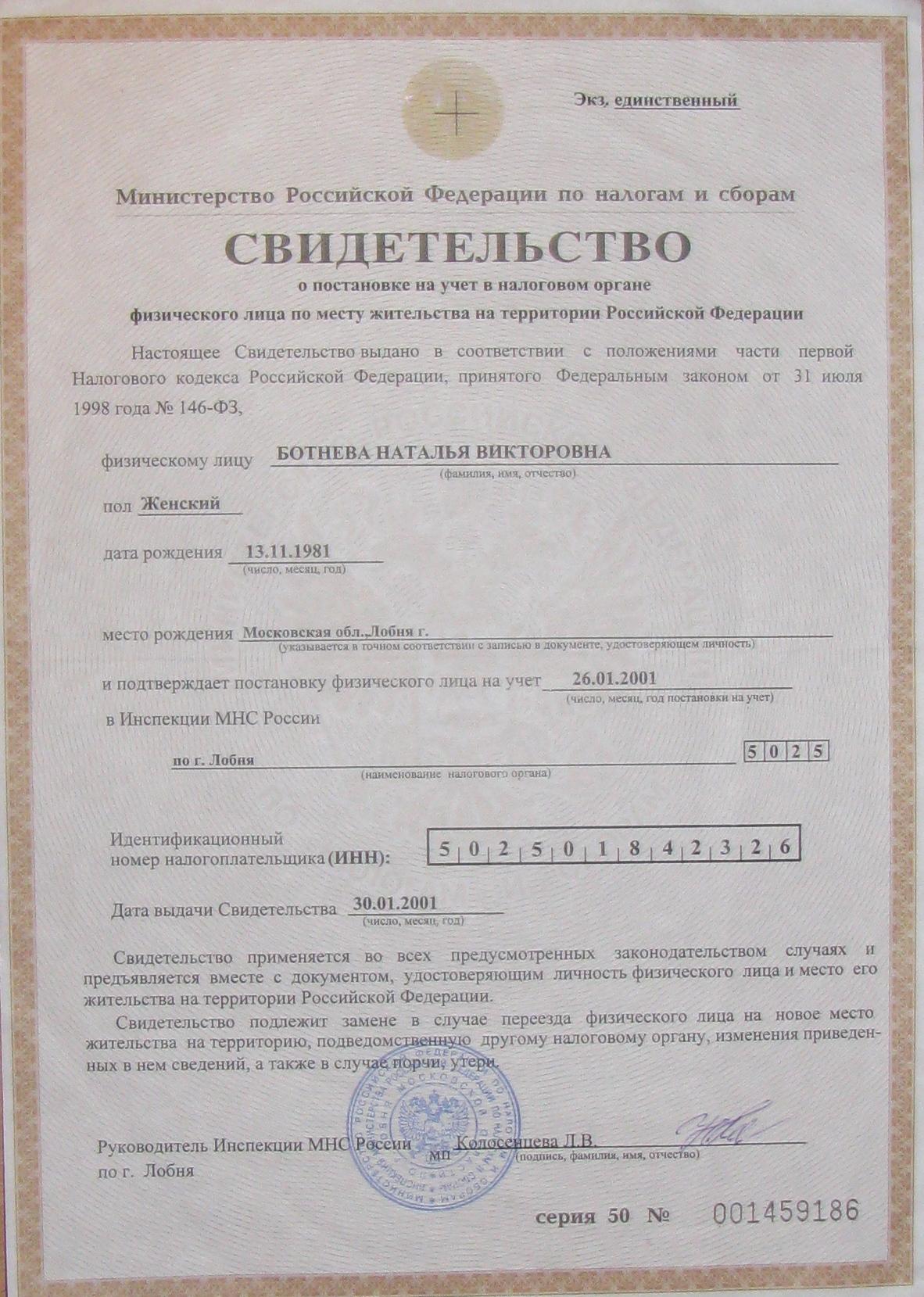 Получение ИНН (идентификационного номера) 56