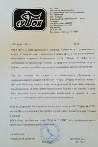 """Отзыв о Клубе """"Мафия СПб"""" компания Приморка"""