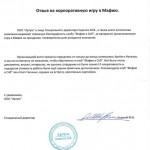 """Отзыв о Клубе """"Мафия СПб"""""""