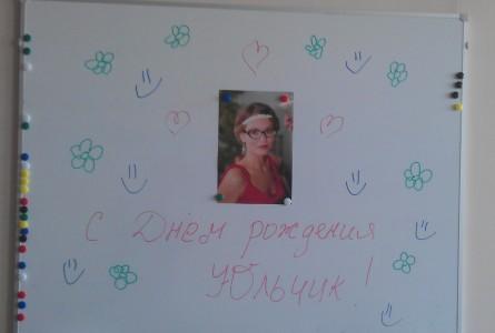 """поздравления сотрудников Клуба """"Мафия СПб"""" с днем рождения"""