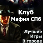"""Клуб """"Мафия СПб"""" в Санкт-Петербурге"""
