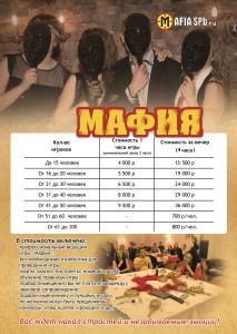 Цены для клиентов Москва
