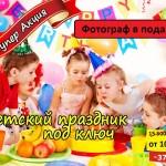 Спец предложение ДДР от 07.04.14