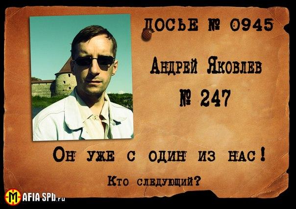 Новый мафиози - Андрей Яковлев