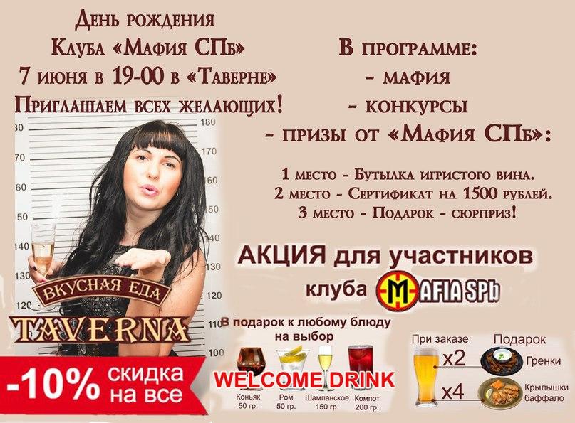 """Клуб """"Мафия СПб"""" приглашает всех желающих отметить День Рождения нашего клуба!!!"""